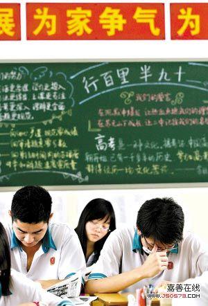[高中班级口号]【精】初中高中班级班训,口号,精神,誓词,教室.