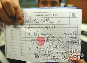 女生在医院做节育的票据图片_医生所写病历同事患者均不识(组图)图片