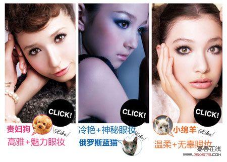 来源自动物眼睛的彩妆灵感