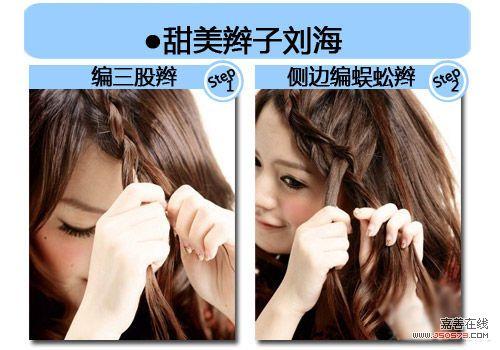 编刘海的步骤及视频教程