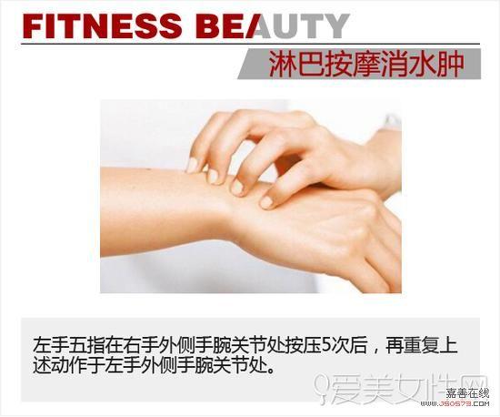 按压小腿胫骨判断水肿情况   不同程度的水肿需要用不同的方法来改善,而水肿大约分成四个等级,一、二级为下肢的水肿,可靠着按压小腿胫骨判断,如果按压后皮肤立刻恢复成原样,说明你的身体并没有水肿;如果按压的地方有下陷痕迹,但会立即恢复则为第一级水肿,如果按压下陷部位久久才恢复则为第二级水肿;第三级除了下肢水肿外,还加上脸部及手部水肿,第四级是全身性的水肿。   都市白领们常见的轻度如第一级、第二级水肿,可以藉由生活饮食习惯避免情况恶化,而如果常发第四级水肿,不仅是身体的新陈代谢有问题,身体健康也许有严重疾