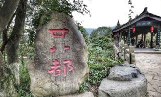 廿八都,隐藏在江南大山中的千年古镇